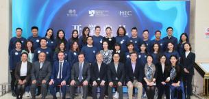 巴黎HEC新闻: 清华艺科院-巴黎HEC文化创意与媒体管理领航项目 | 我们开学啦!