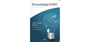 巴黎HEC新闻: Knowledge @HEC特别版