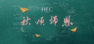 """巴黎HEC新闻: 新闻 HEC Paris与GS1 France共创""""全渠道数字内容""""讲席"""