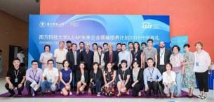 巴黎HEC新闻: 新闻|南科大创新创业大讲堂暨iLEAP未来企业领袖培养计划2019开学了!