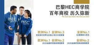 巴黎HEC校友感言: 学员分享 为什么选择南科大-巴黎HEC联合中心《商业模式创新》课程?