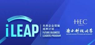 巴黎HEC新闻: HEC Paris x 南方科技大学 | iLEAP未来企业领袖培养计划招生正式启动!