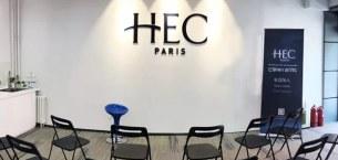 巴黎HEC新闻: 中国首个HEC校友之家 | N种可能由你来解锁