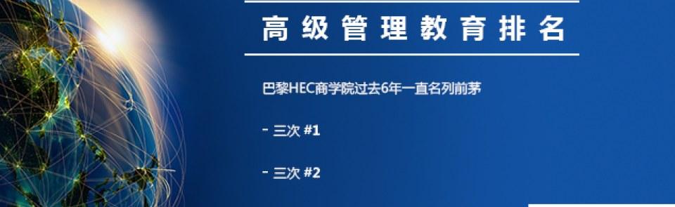 巴黎HEC新闻: 巴黎HEC商学院高级管理教育再次领跑世界排名