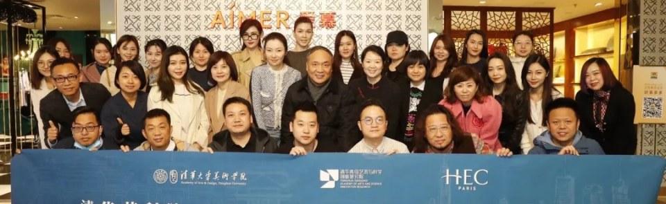 巴黎HEC新闻: 第一届清华艺科院-巴黎HEC文化创意与媒体管理领航项目第一模块结束